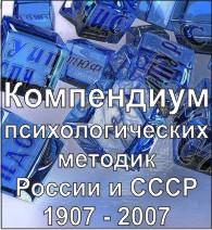 Компендиум психологических методик России и СССР 1907-2007